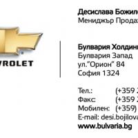 БУЛВАРИЯ-2
