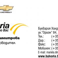 БУЛВАРИЯ-3