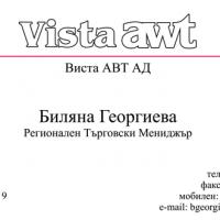 ВИСТА-АВТ
