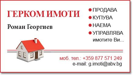 Gerkom-Imoti-za-site