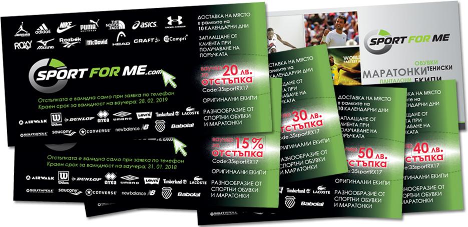 za-site-Sport-for-me